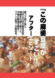 麻婆豆腐対談本、コミティア新刊です!