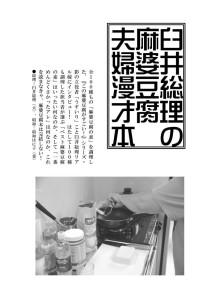 臼井総理×臼井総理嫁の対談コピー本(当日限定)