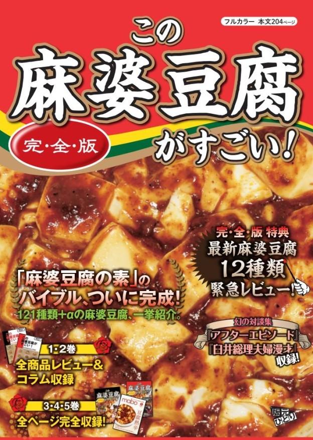 この麻婆豆腐がすごい!完・全・版